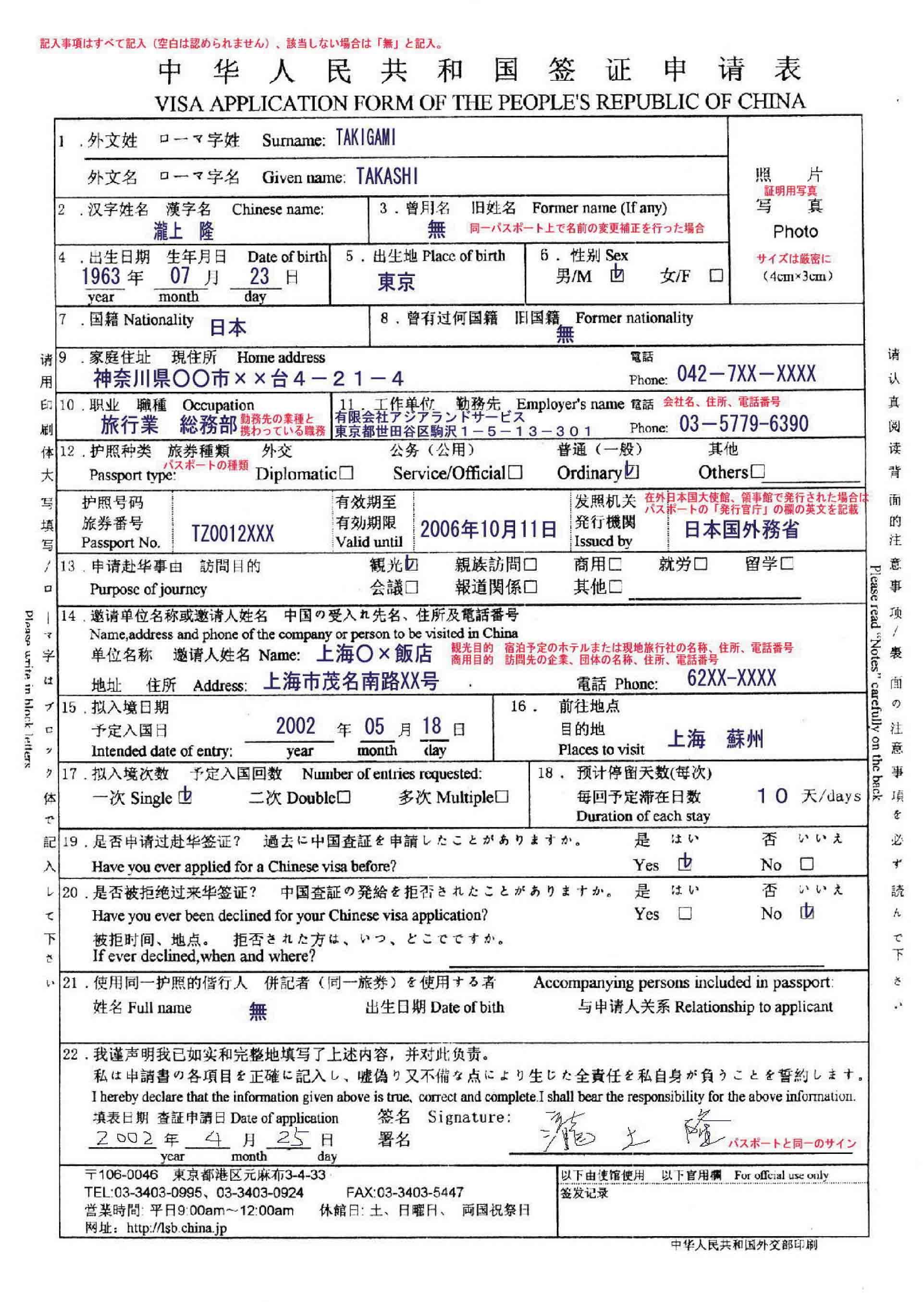ビザ申請 中国:中国株・中国 ... : 日本地図 カラー : 日本