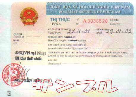  お申し込み手順 ベトナムビザ料金 Q&A ベトナムビザ 代行申請 申請書のダウンロード